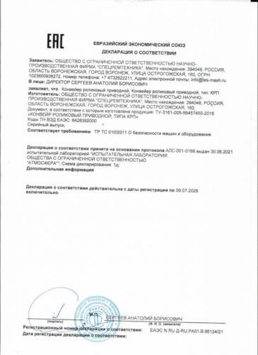Декларация КРП