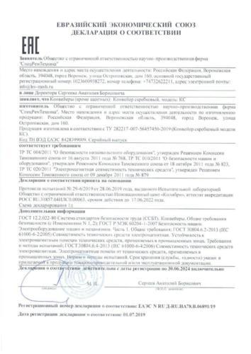 Скребковые декларация